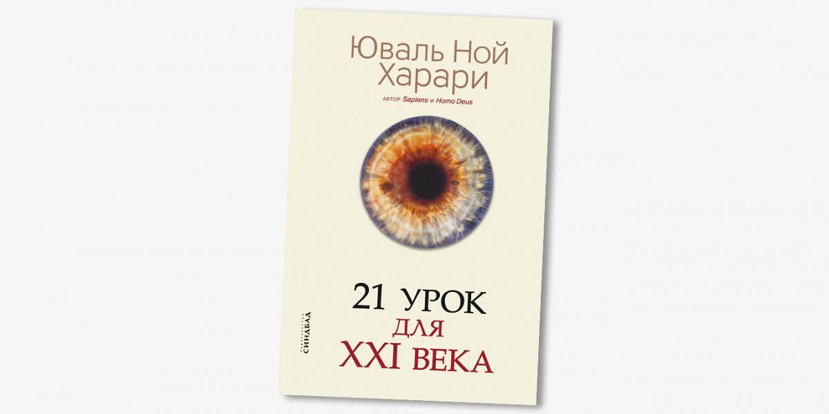 Photo of «Человечество всегда жило в эпоху постправды»: отрывок из новой книги Юваля Ноя Харари