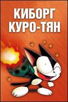 Киборг Куро-тян