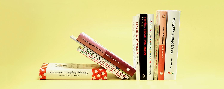 10 самых важных книг о воспитании