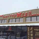 Ресторан Баттерфлай - фотография 5