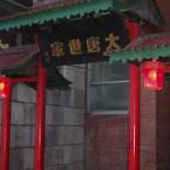 Ресторан Да Тан Ши Дя - фотография 2