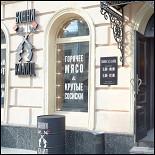 Ресторан Бонни & Клайд - фотография 6