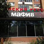 Ресторан Мафия - фотография 1
