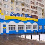 Ресторан Сытый папа - фотография 1