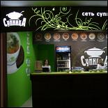 "Ресторан Супница - фотография 1 - ""Супница"" в ТРК ""Континент"""