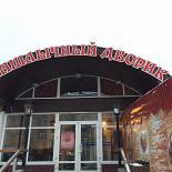Ресторан Шашлычный дворик - фотография 3