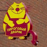 Ресторан Пироговый дворик - фотография 3 - кот - Платон))