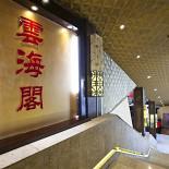 Ресторан Sky View - фотография 2 - поднялся на 33 эт, направо, то будет вход, просто супер!!!!!!!!
