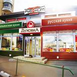 Ресторан Духовка - фотография 1 - 2-й Кожевнический пер., 1а  8 903 775 74 64