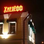 Ресторан Хмелефф - фотография 3 - Вид с Тверской улицы
