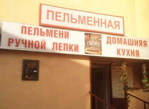Сибирские пельмени