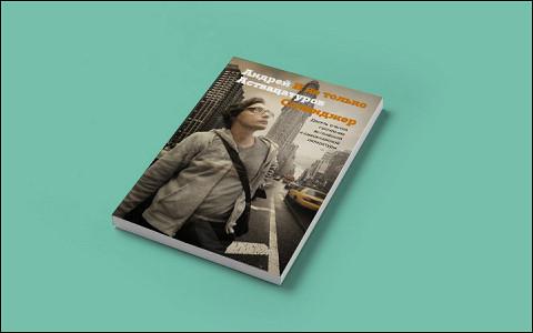 Андрей Аствацатуров «И не только Сэлинджер: десять опытов прочтения американской и английской прозы»