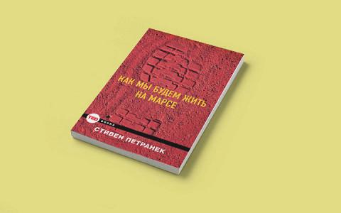 Стивен Петранек «Как мы будем жить на Марсе»