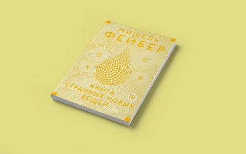 Мишель Фейбер «Книга странных новых вещей»