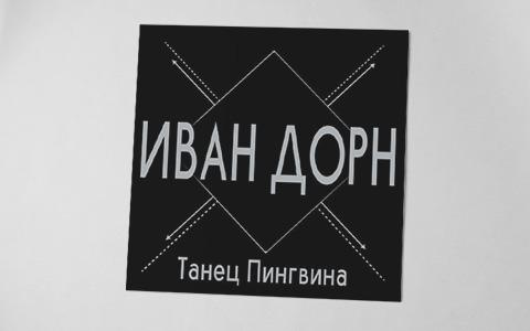 май | Новый альбом Ивана Дорна
