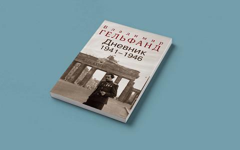Владимир Гельфанд «Дневник 1941–1946»