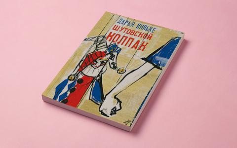 Как современные детские книги отображают гендерные вопросы