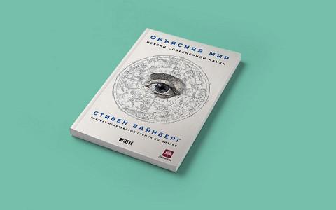 Cтивен Вайнберг «Объясняя мир: истоки современной науки»
