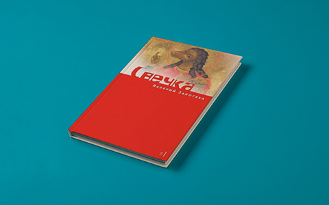 Роман о молодых ученых, новая классика фантастики, переиздание «Хоббита»