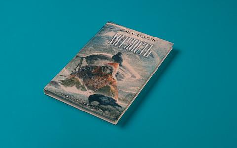 Новый Симмонс, всемирная историй войн, дневники Юнгера и другие