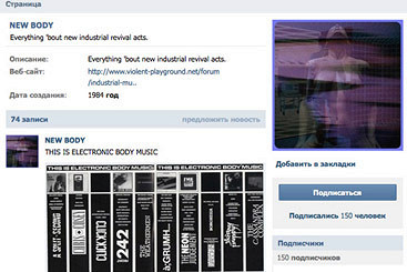 7 удивительных музыкальных пабликов «ВКонтакте»