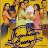 Любимая мелодия (Jhankaar Beats)