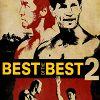 Лучшие из лучших-2: Битва в «Колизее» (Best of the Best 2)