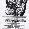 Опыт свободы: Творческое объединение «Эрмитаж». 1986–1988