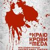 В краю крови и меда (In the Land of Blood and Honey)