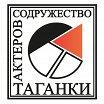 Логотип - Театр Содружество актеров Таганки
