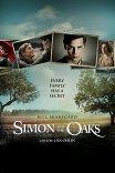 Симон и дубы / Simon and the Oaks