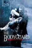 Телохранитель / The Bodyguard