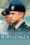 Посланник / The Messenger