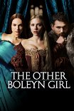 Еще одна из рода Болейн / The Other Boleyn Girl
