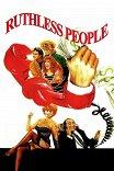 Безжалостные люди / Ruthless People