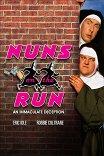 Монашки в бегах / Nuns on the Run
