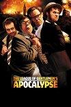 Лига джентльменов апокалипсиса / The League of Gentlemen's Apocalypse