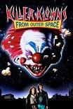 Клоуны-убийцы из космоса / Killer Klowns from Outer Space