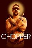 Тесак / Chopper