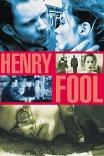 Генри Фул / Henry Fool