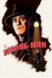 Не тот человек / The Wrong Man