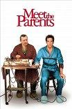 Знакомство с родителями / Meet the Parents