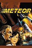 Метеор / Meteor