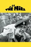 Холм / The Hill