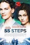 55 шагов / 55 Steps