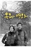 Фильм Оки / Ok-hui-ui yeonghwa