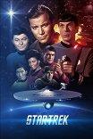 Звездный путь / Star Trek