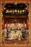Проклятие золотого цветка / Man cheng jin dai huang jin jia