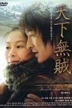 Мир без воров / Tian xia wu zei