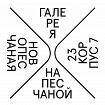 На Песчаной
